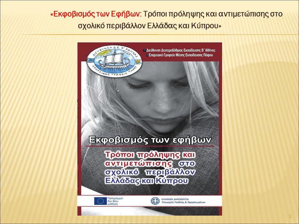 «Εκφοβισμός των Εφήβων: Τρόποι πρόληψης και αντιμετώπισης στο