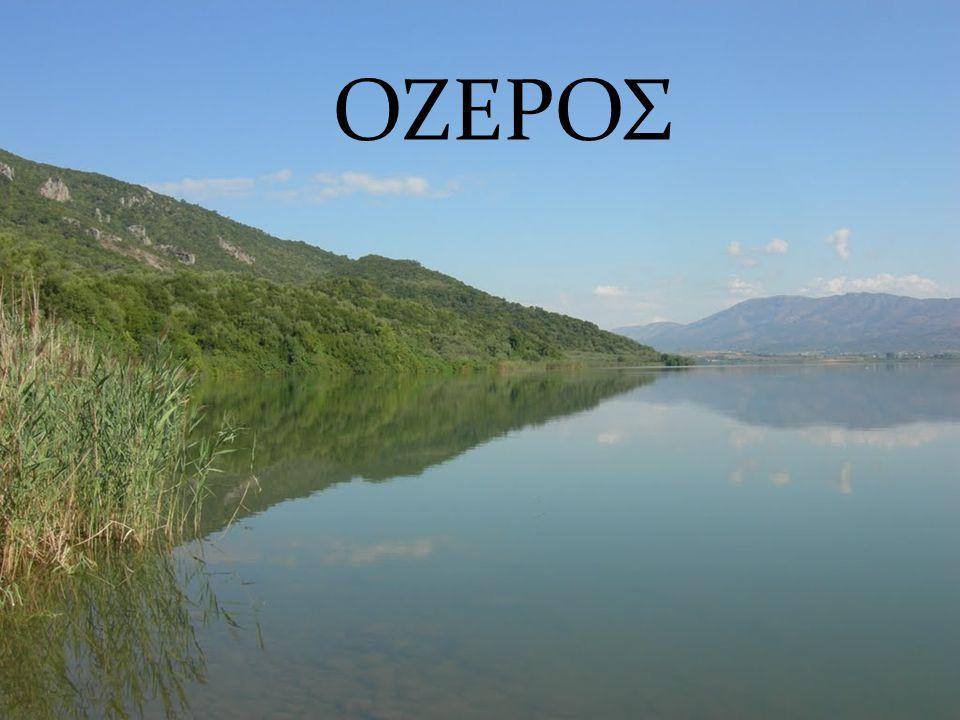 ΟΖΕΡΟΣ
