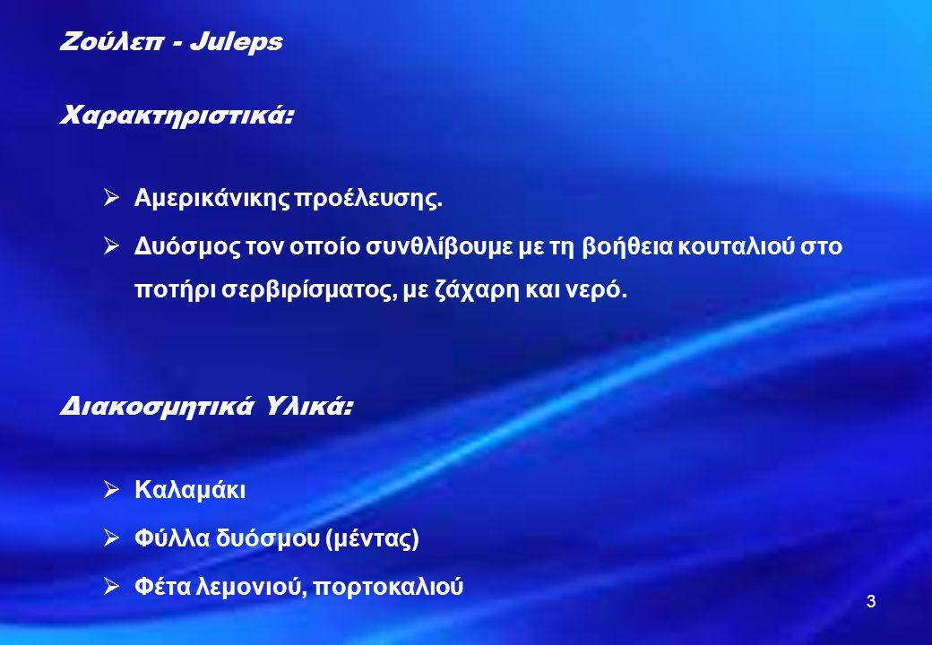 Ζούλεπ - Juleps Χαρακτηριστικά: Διακοσμητικά Υλικά:
