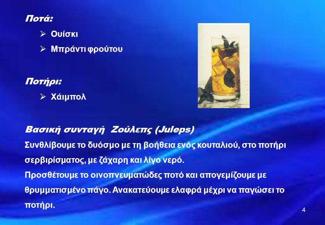 Βασική συνταγή Ζούλεπς (Juleps)