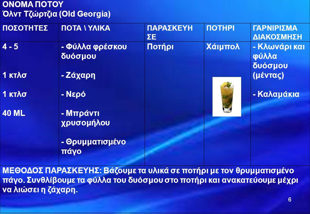 Όλντ Τζώρτζια (Οld Georgia)