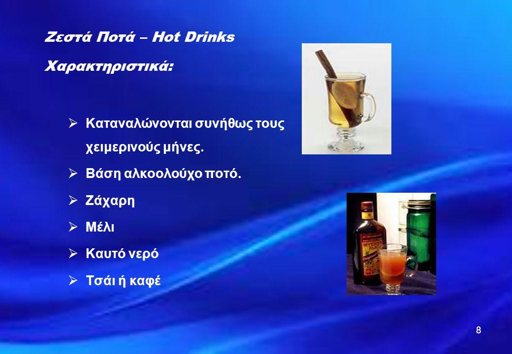 Ζεστά Ποτά – Hot Drinks Χαρακτηριστικά: