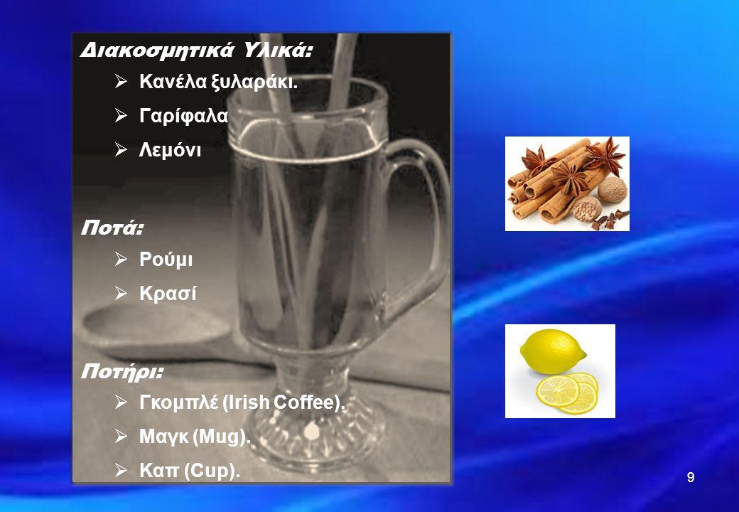 Διακοσμητικά Υλικά: Ποτά: Ποτήρι: Κανέλα ξυλαράκι. Γαρίφαλα Λεμόνι