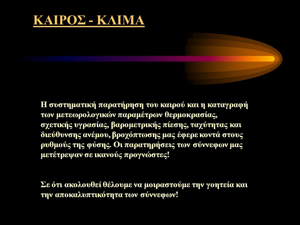 ΚΑΙΡΟΣ - ΚΛΙΜΑ