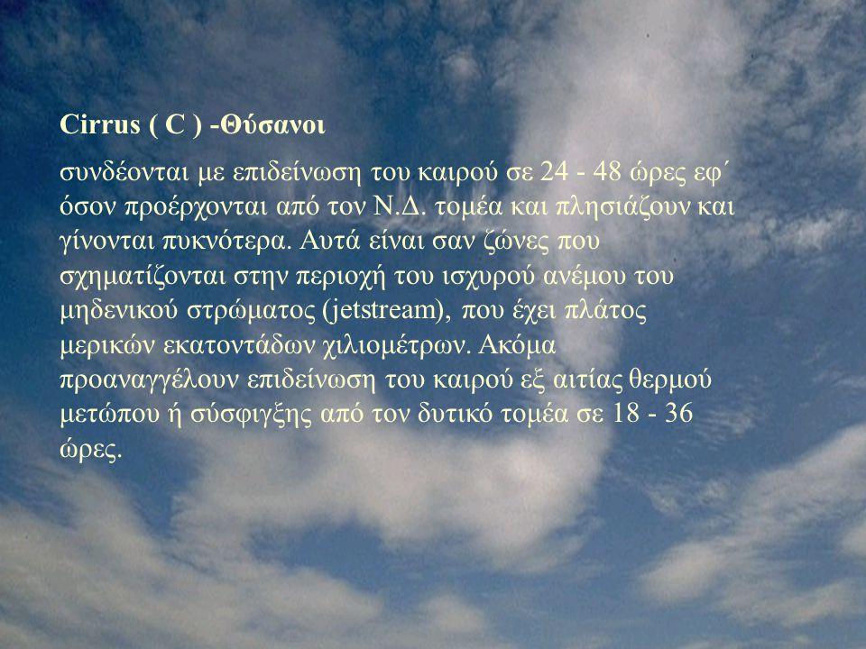 Cirrus ( C ) -Θύσανοι