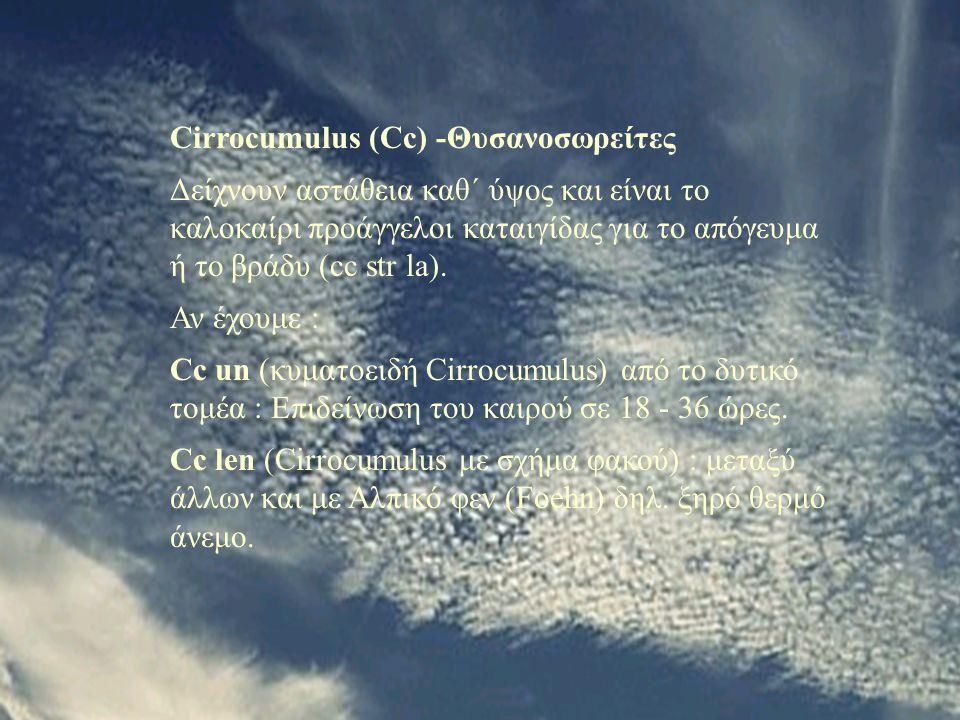 Cirrocumulus (Cc) -Θυσανοσωρείτες