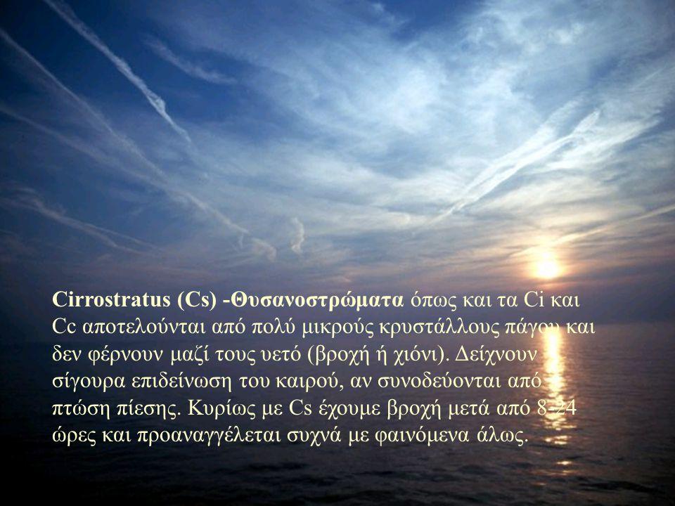 Cirrostratus (Cs) -Θυσανοστρώματα όπως και τα Ci και Cc αποτελούνται από πολύ μικρούς κρυστάλλους πάγου και δεν φέρνουν μαζί τους υετό (βροχή ή χιόνι).