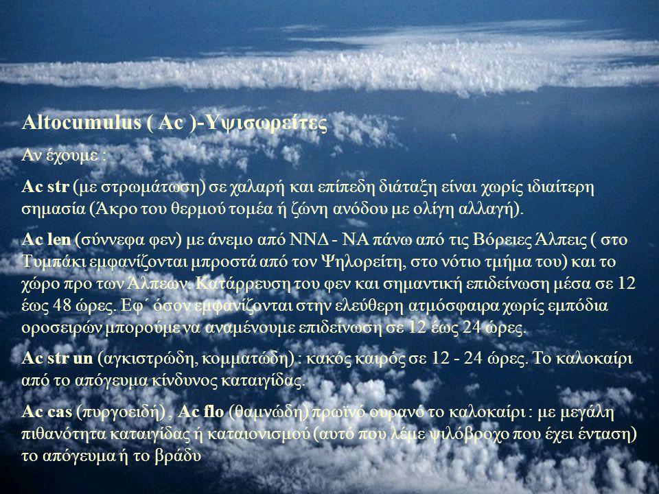 Altocumulus ( Ac )-Υψισωρείτες