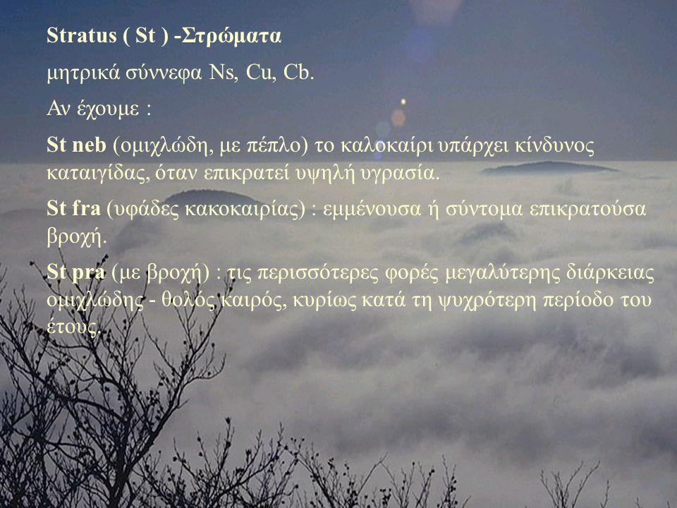 Stratus ( St ) -Στρώματα