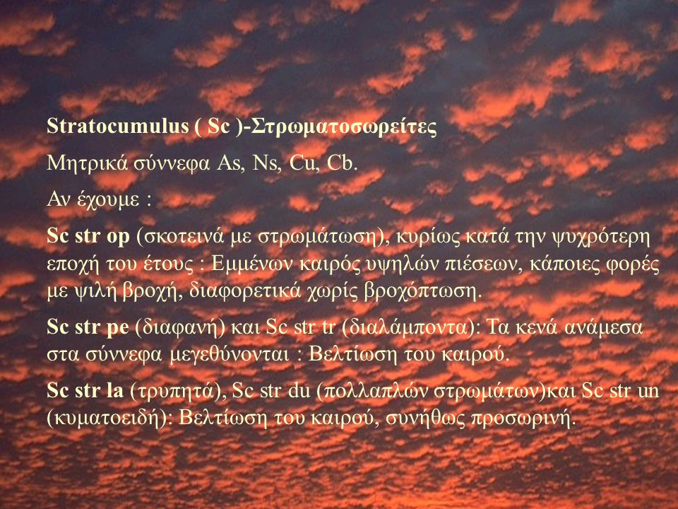 Stratocumulus ( Sc )-Στρωματοσωρείτες