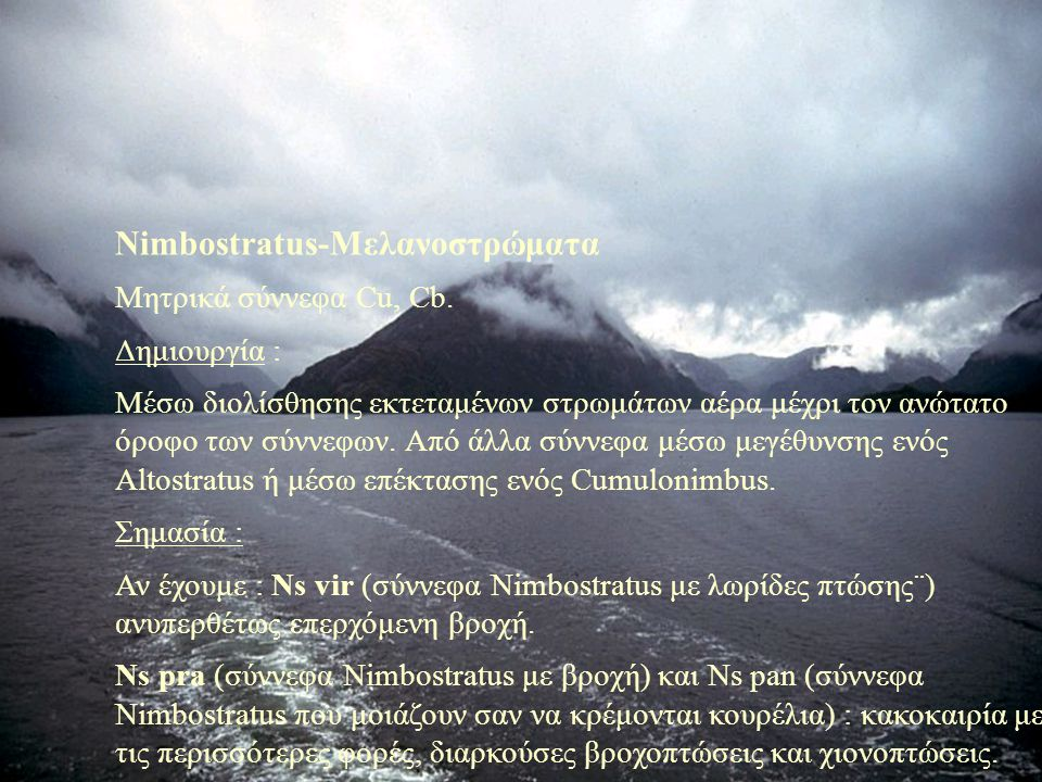 Nimbostratus-Μελανοστρώματα