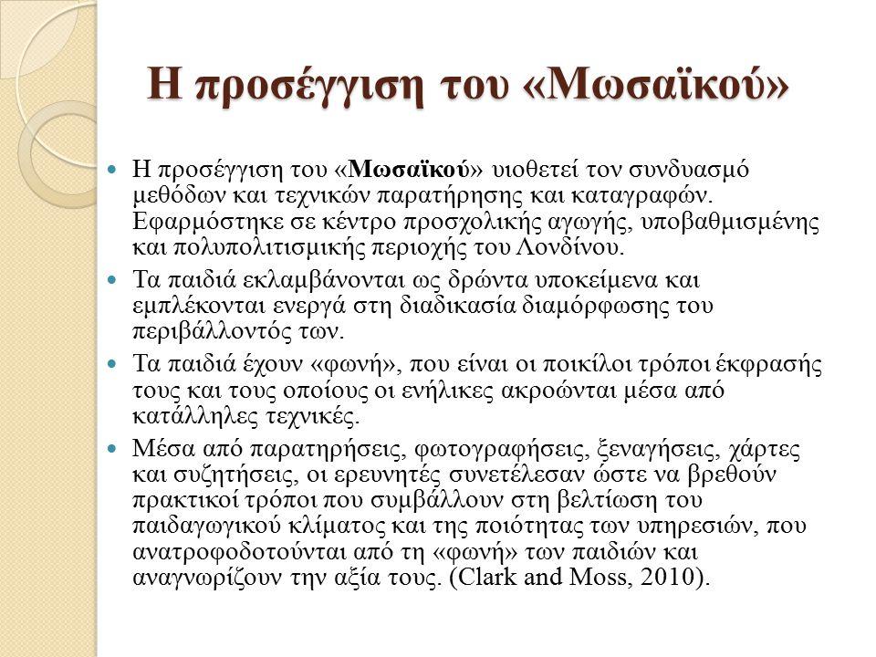 Η προσέγγιση του «Μωσαϊκού»