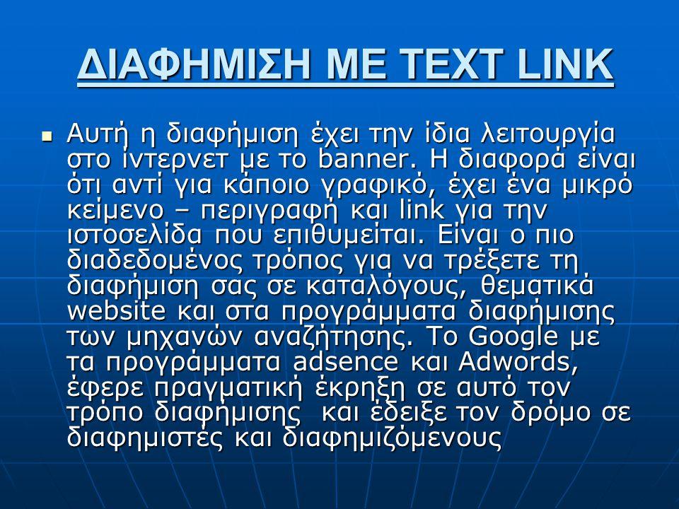 ΔΙΑΦΗΜΙΣΗ ΜΕ TEXT LINK