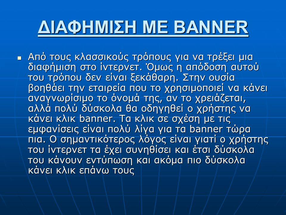ΔΙΑΦΗΜΙΣΗ ΜΕ BANNER