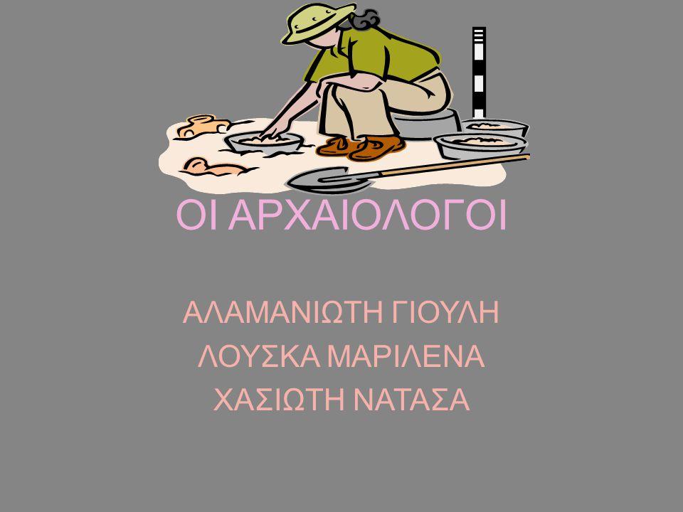 ΑΛΑΜΑΝΙΩΤΗ ΓΙΟΥΛΗ ΛΟΥΣΚΑ ΜΑΡΙΛΕΝΑ ΧΑΣΙΩΤΗ ΝΑΤΑΣΑ