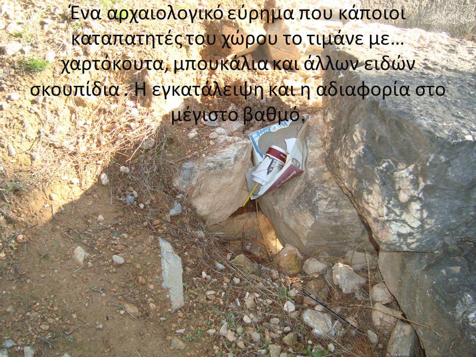 Ένα αρχαιολογικό εύρημα που κάποιοι καταπατητές του χώρου το τιμάνε με… χαρτόκουτα, μπουκάλια και άλλων ειδών σκουπίδια .
