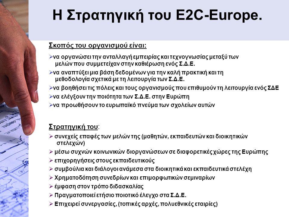Η Στρατηγική του Ε2C-Europe.