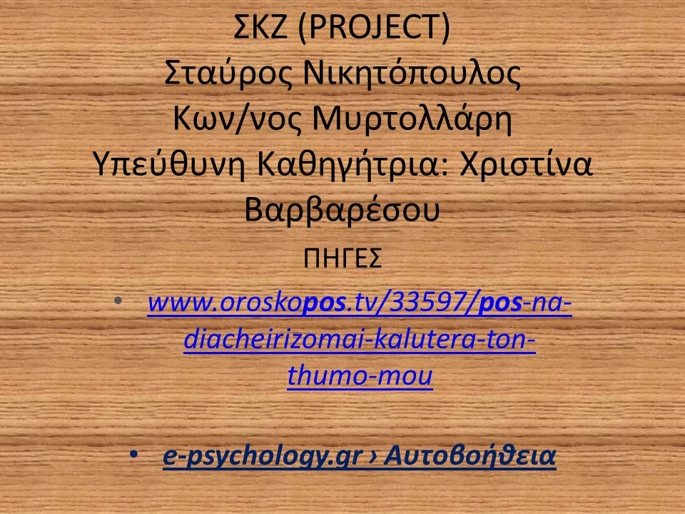 e-psychology.gr › Αυτοβοήθεια