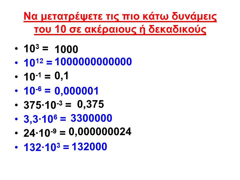 Να μετατρέψετε τις πιο κάτω δυνάμεις του 10 σε ακέραιους ή δεκαδικούς