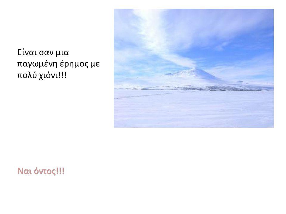 Είναι σαν μια παγωμένη έρημος με πολύ χιόνι!!!