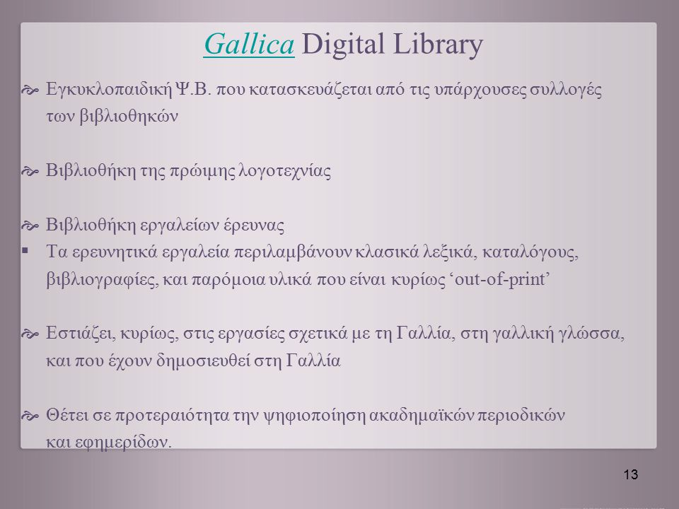 Gallica Digital Library