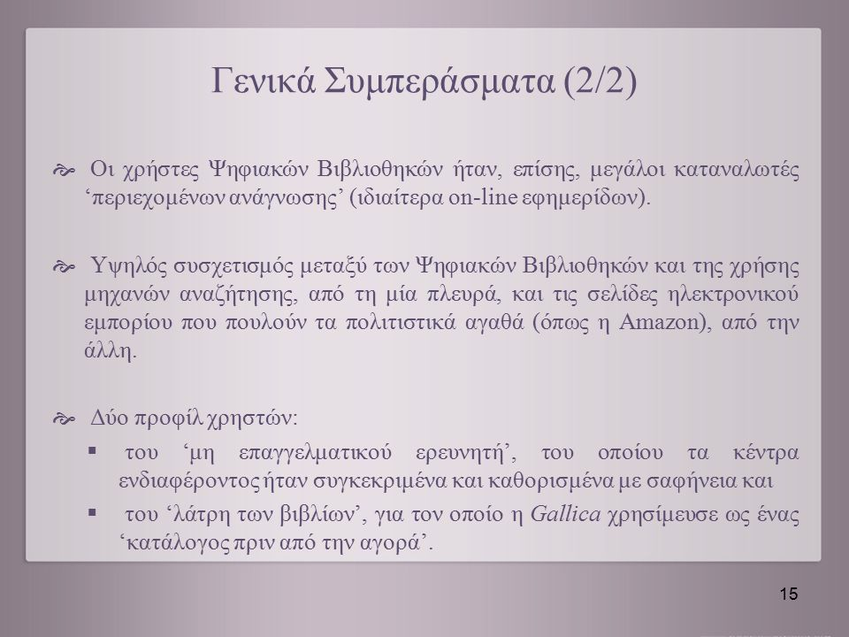 Γενικά Συμπεράσματα (2/2)