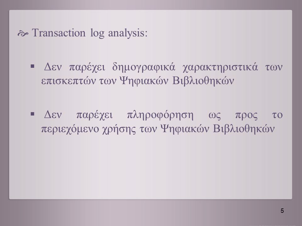 Transaction log analysis: