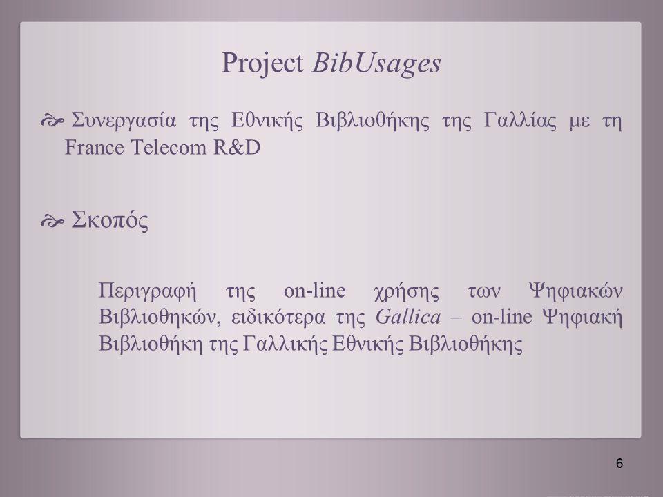 Project BibUsages Συνεργασία της Εθνικής Βιβλιοθήκης της Γαλλίας με τη France Telecom R&D. Σκοπός.