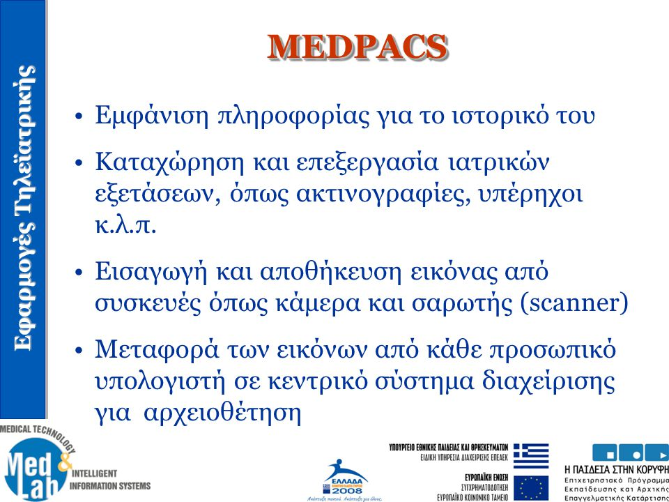 MEDPACS Εμφάνιση πληροφορίας για το ιστορικό του