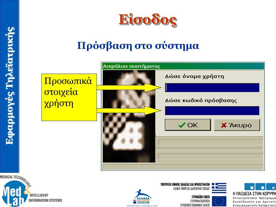 Είσοδος Πρόσβαση στο σύστημα Προσωπικά στοιχεία χρήστη