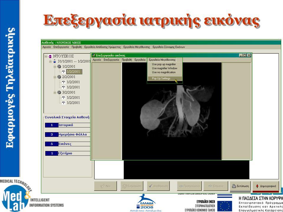 Επεξεργασία ιατρικής εικόνας
