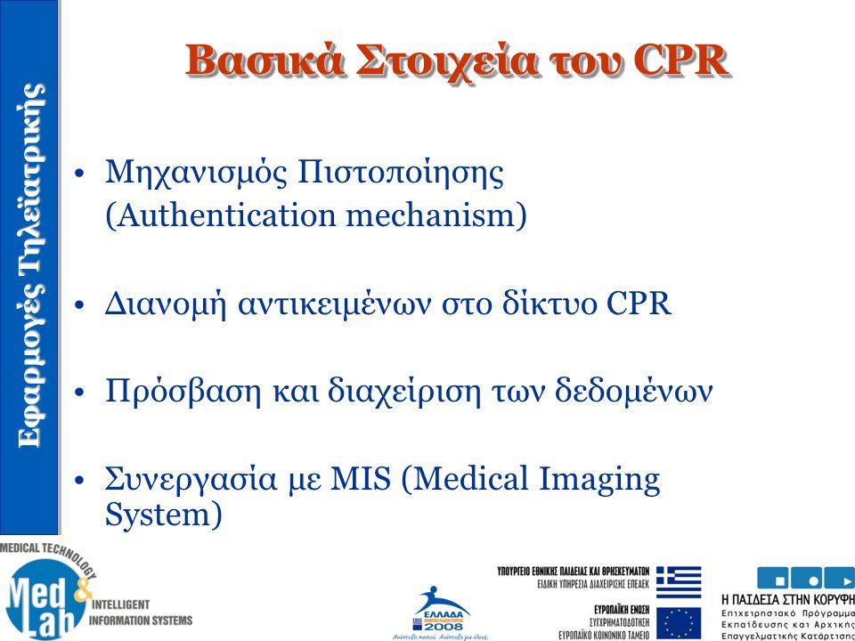 Βασικά Στοιχεία του CPR