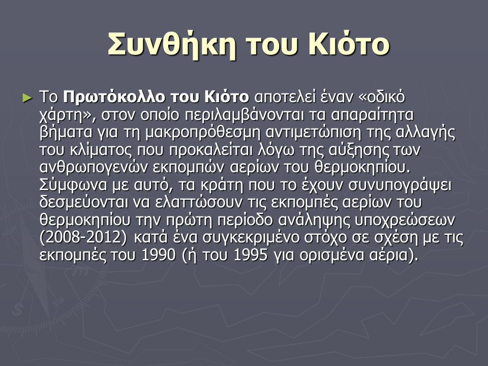 Συνθήκη του Κιότο