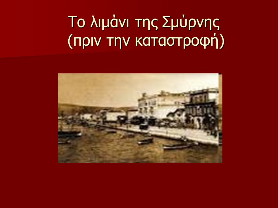 Το λιμάνι της Σμύρνης (πριν την καταστροφή)