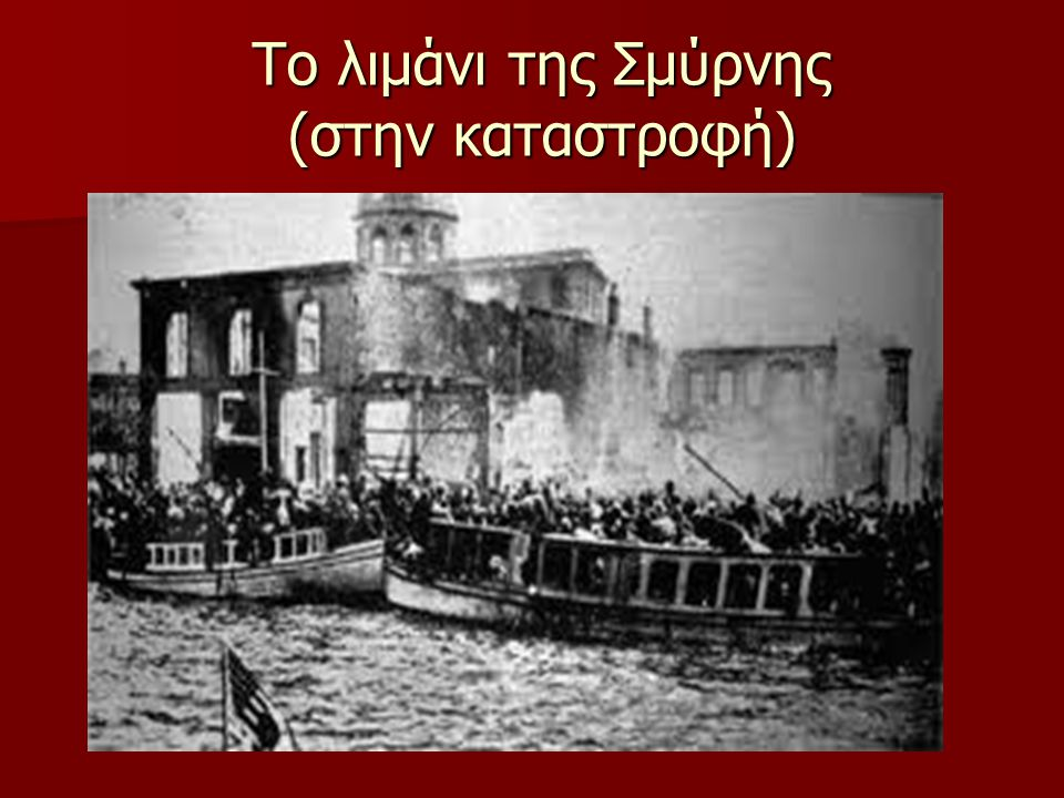 Το λιμάνι της Σμύρνης (στην καταστροφή)