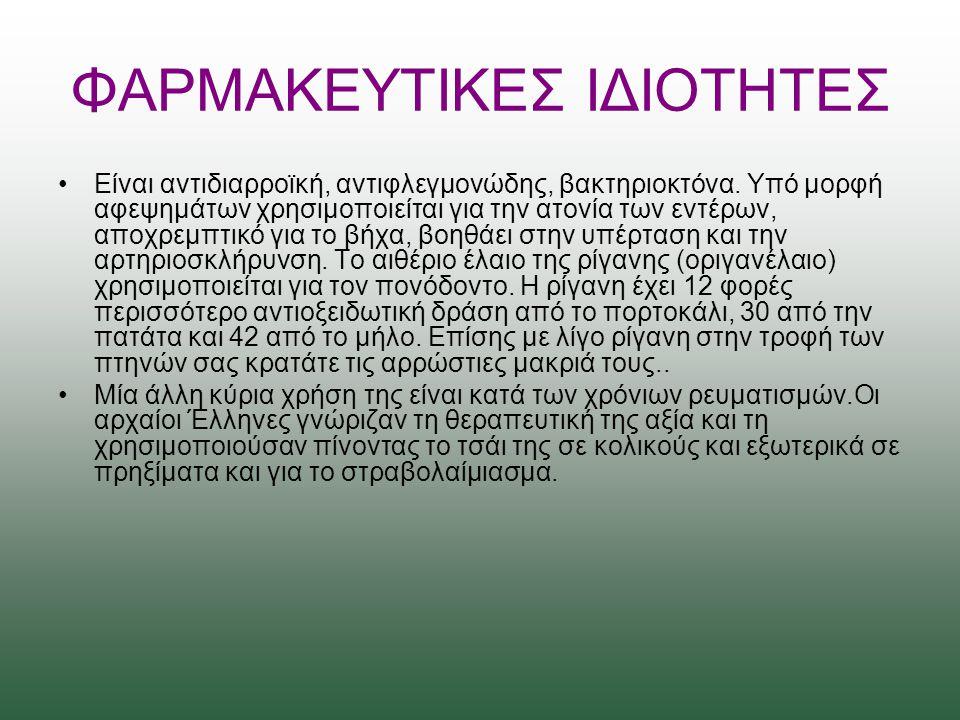 ΦΑΡΜΑΚΕΥΤΙΚΕΣ ΙΔΙΟΤΗΤΕΣ