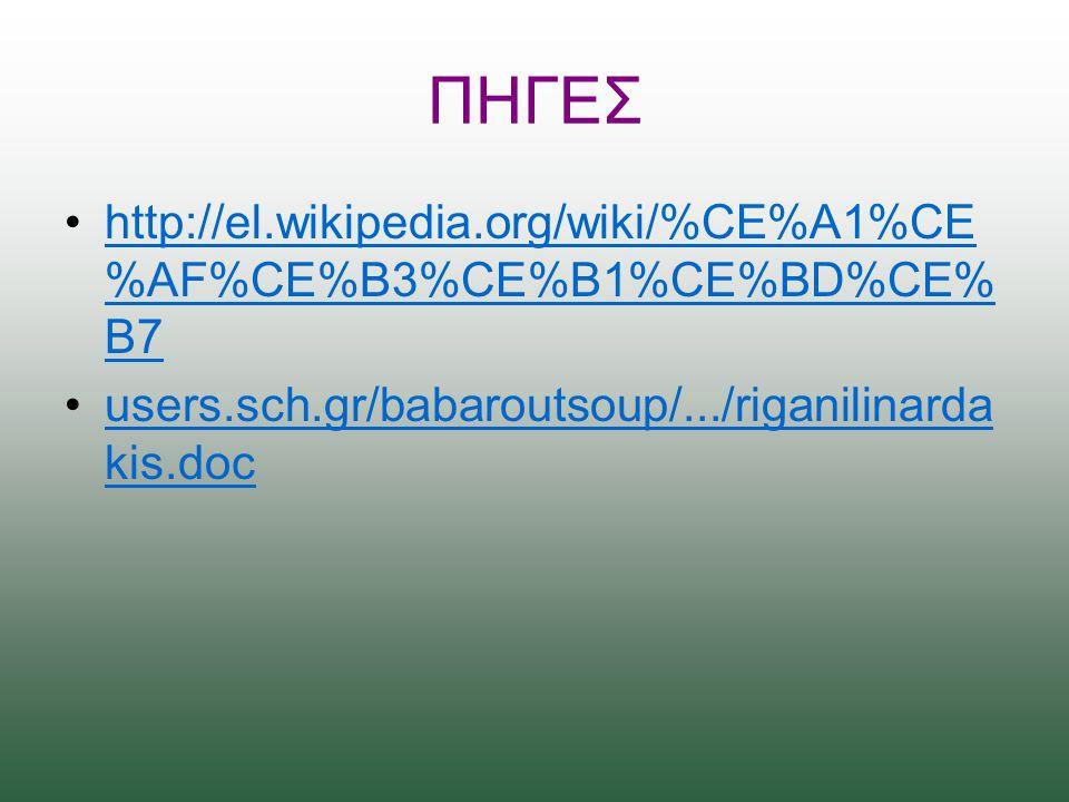 ΠΗΓΕΣ http://el.wikipedia.org/wiki/%CE%A1%CE%AF%CE%B3%CE%B1%CE%BD%CE%B7.