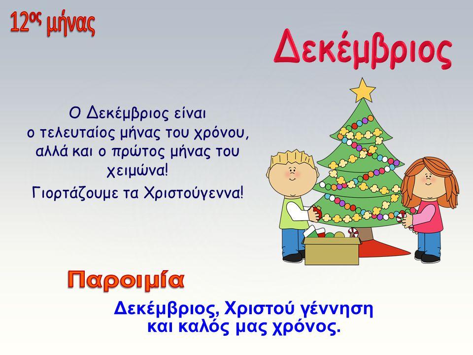 Δεκέμβριος, Χριστού γέννηση