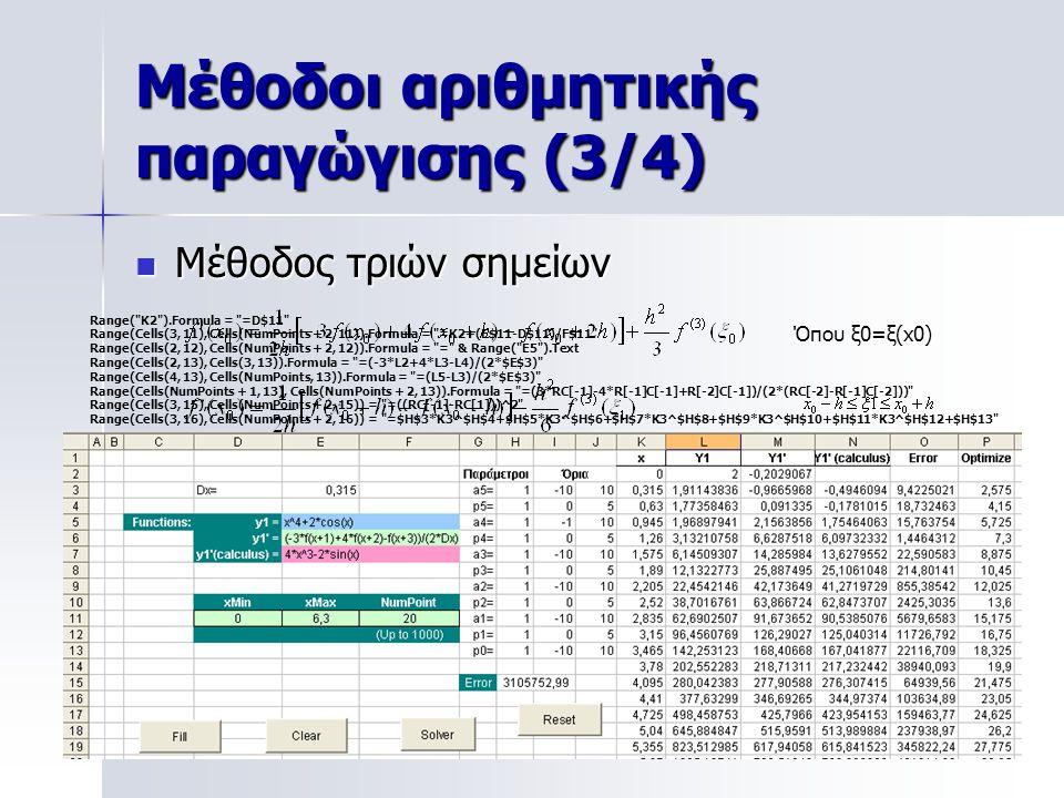 Μέθοδοι αριθμητικής παραγώγισης (3/4)
