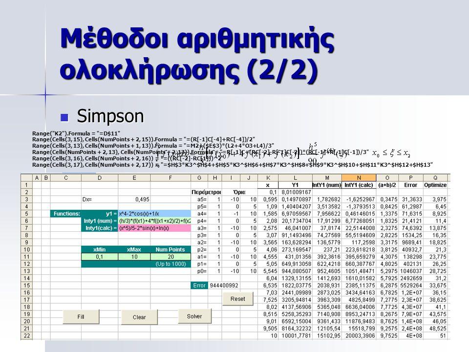 Μέθοδοι αριθμητικής ολοκλήρωσης (2/2)