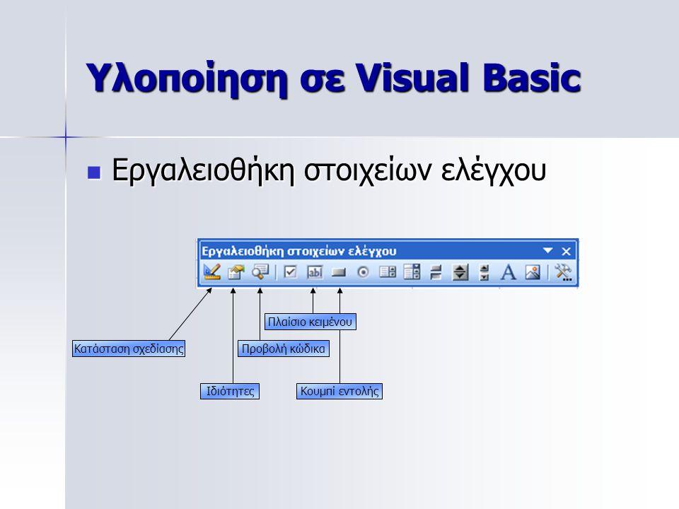 Υλοποίηση σε Visual Basic