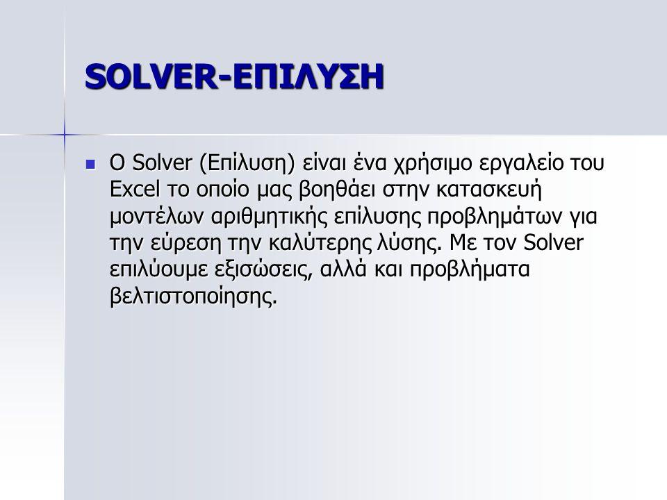SOLVER-ΕΠΙΛΥΣΗ