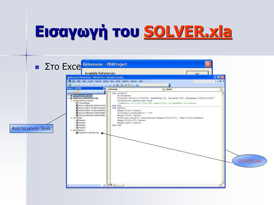 Εισαγωγή του SOLVER.xla