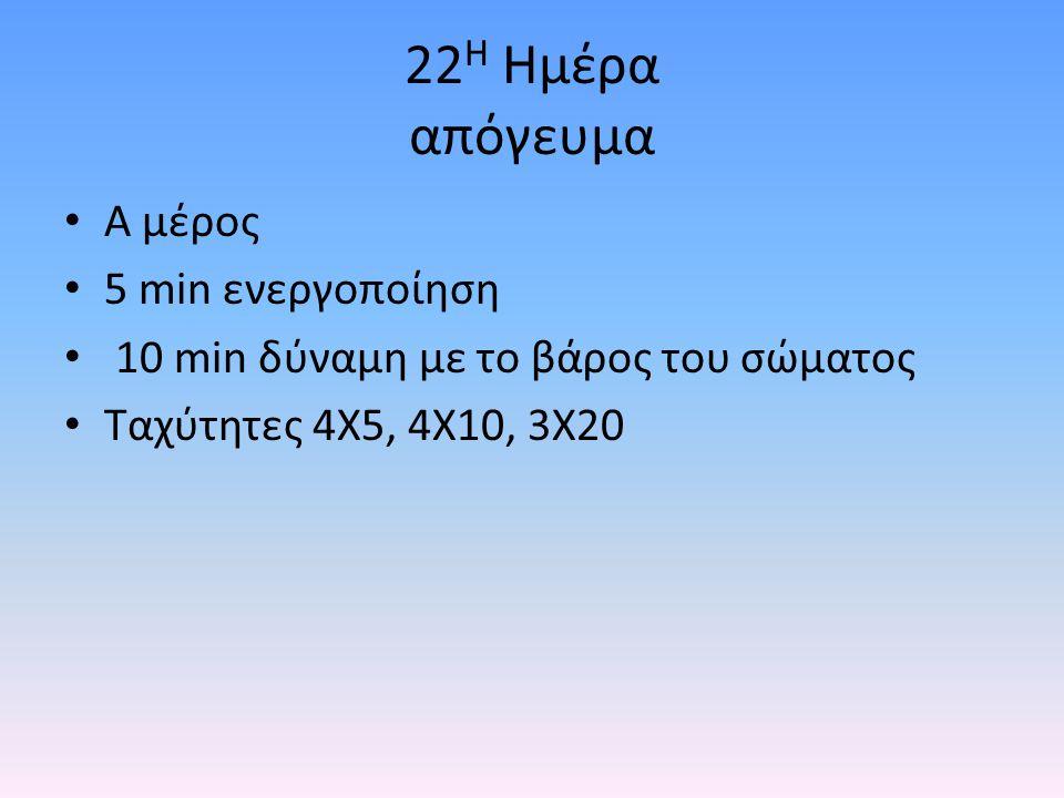 22Η Ημέρα απόγευμα Α μέρος 5 min ενεργοποίηση
