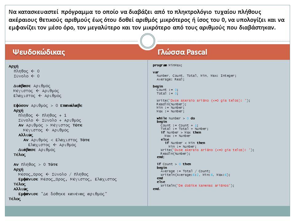 Ψευδοκώδικας Γλώσσα Pascal