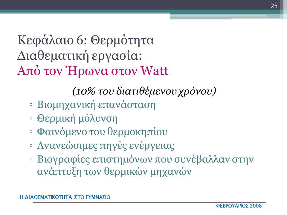 Κεφάλαιο 6: Θερμότητα Διαθεματική εργασία: Από τον Ήρωνα στον Watt