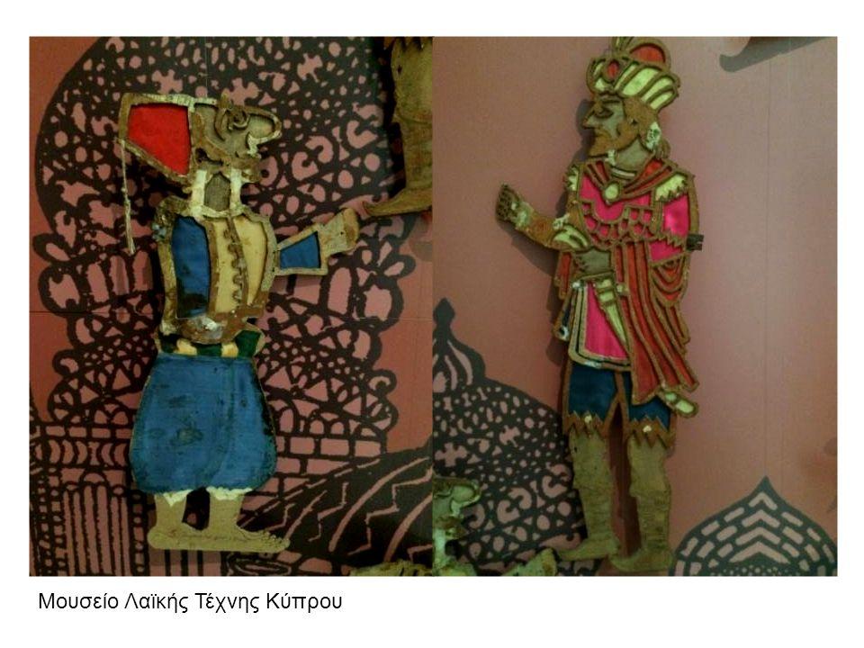 Μουσείο Λαϊκής Τέχνης Κύπρου