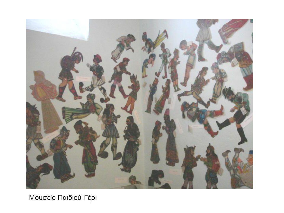 Μουσείο Παιδιού Γέρι