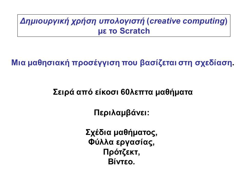 Δημιουργική χρήση υπολογιστή (creative computing) με το Scratch