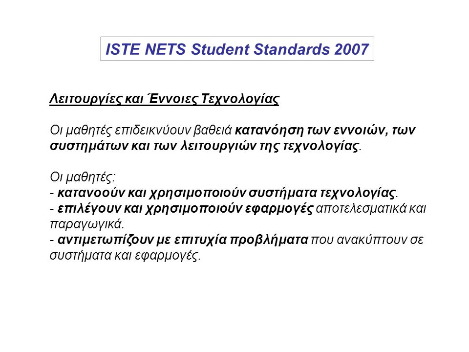 ISTE NETS Student Standards 2007